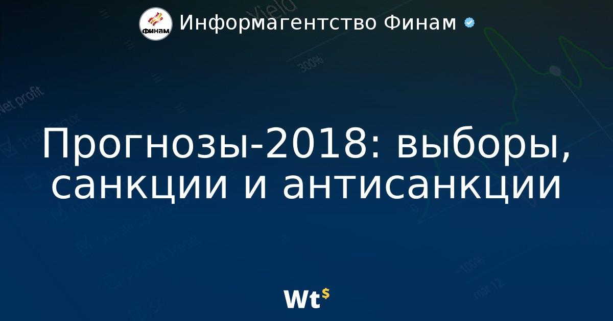 Фин прогноз на 2018