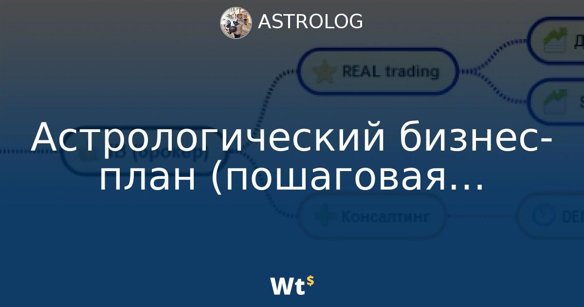 Бизнес план астрологическая бизнес план сток магазин