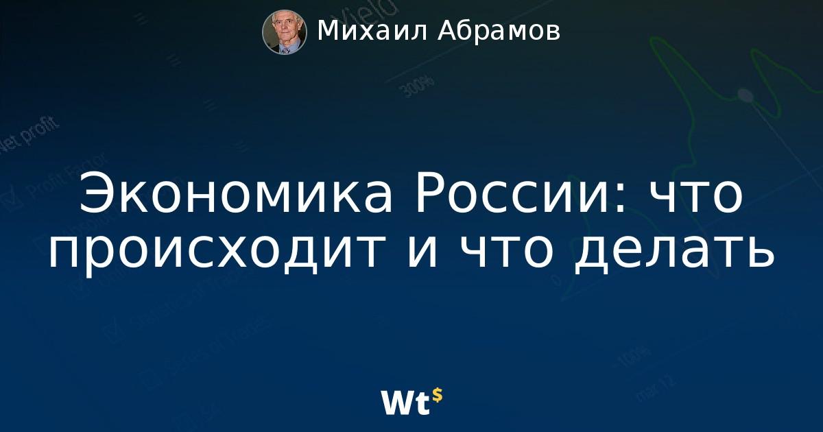 Экономика России: что происходит и что делать