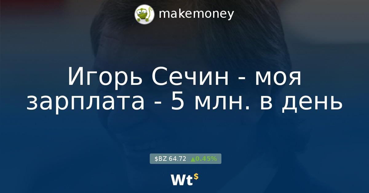 Игорь Сечин - моя зарплата - 5 млн. в день