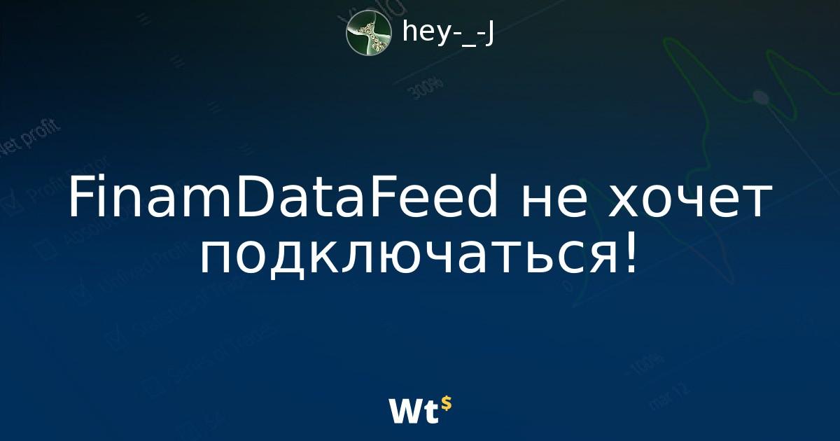 Finam data feed не подключается