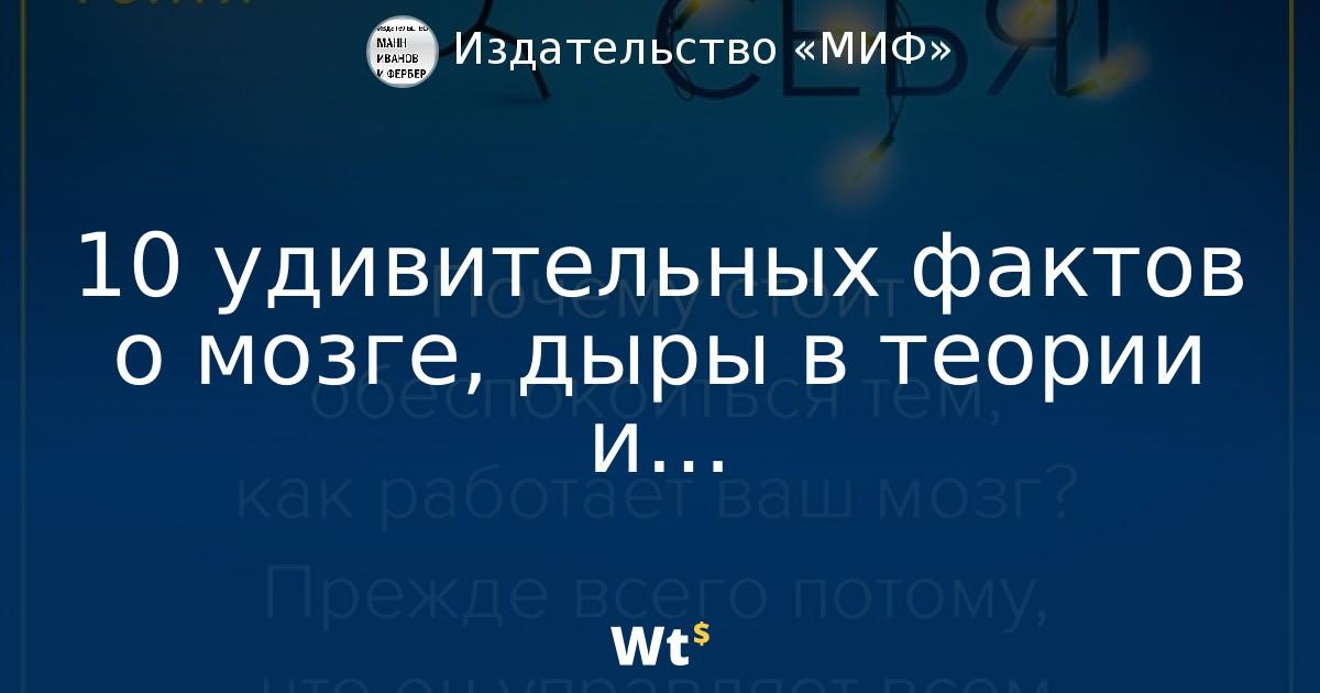 Новосибирск 10 фактов о мозге говорят том